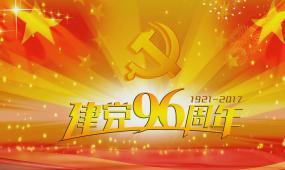 七一中国共产党建党96周年会声会影X6X7X8X9模板