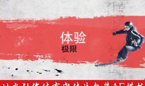 时尚动作体育宣传片包装AE模板