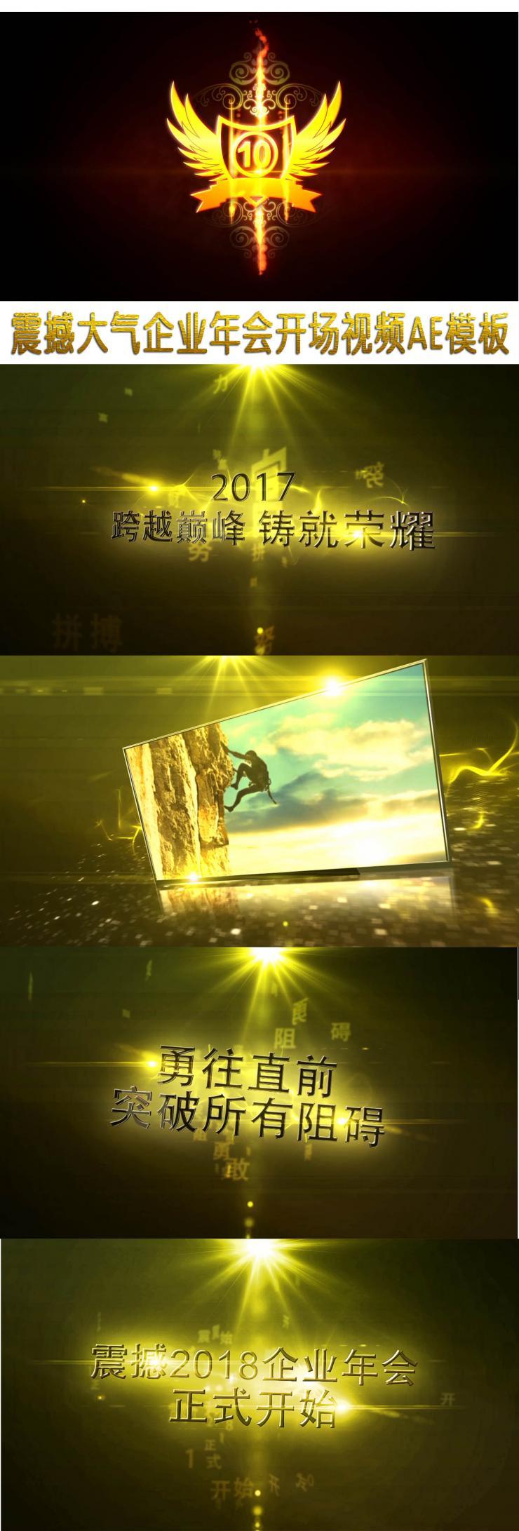 震撼大气企业年会开场视频AE模板