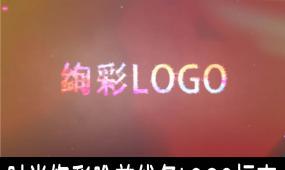 时尚绚彩唯美线条LOGO标志