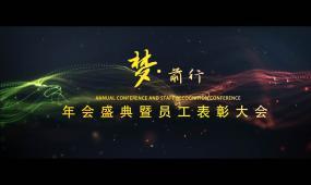 年会视频颁奖典礼