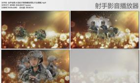 会声会影老兵退伍新兵入伍火花粒子燃烧军队片头模板