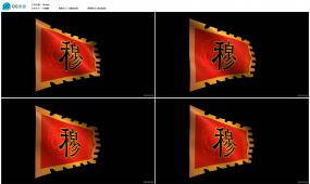 穆桂英挂帅旗帜飘扬(带通道)