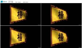 杨家将帅旗动态视频(带通道)