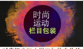 时尚运动酒店栏目包装宣传片AE模板