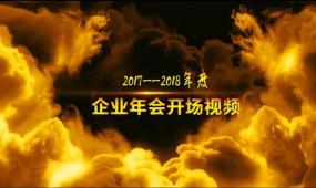 企业年会震撼字幕视频