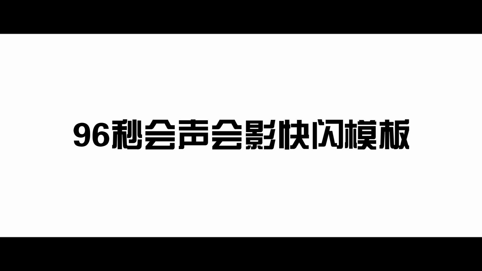 JOE-32 仿苹果发布会快节奏文字快闪