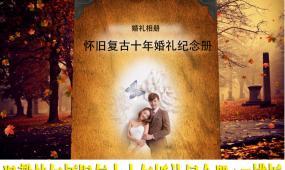 温馨梦幻怀旧复古十年婚礼纪念册AE模板