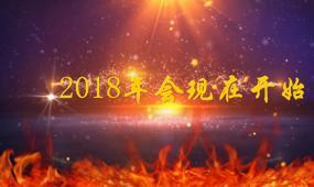 会声会影x6企业年会震撼字幕