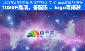 梦幻唯美星空logo演绎AE模板