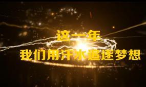 edius企业年会震撼字幕视频
