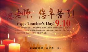 会声会影x8九月十日教师节