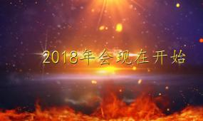 edius企业年会震撼字幕