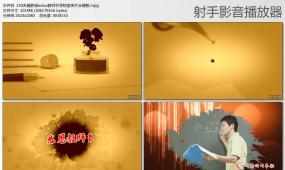 edius教师节学校宣传中国风水墨片头模板