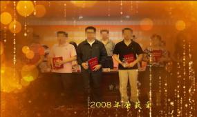 edius震撼大气企业年会颁奖典礼