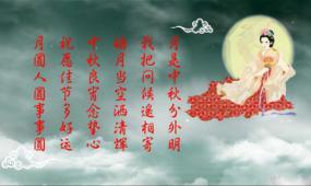 中秋节展示视频模板