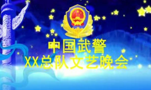 中国武警片头会声会影X6模板