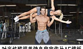 时尚炫酷视差健身房宣传片AE模板