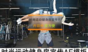 时尚运动健身房宣传AE模板