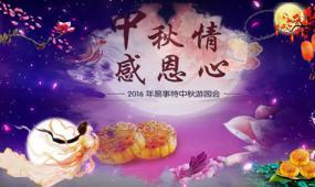 edius水墨中秋节视频模板