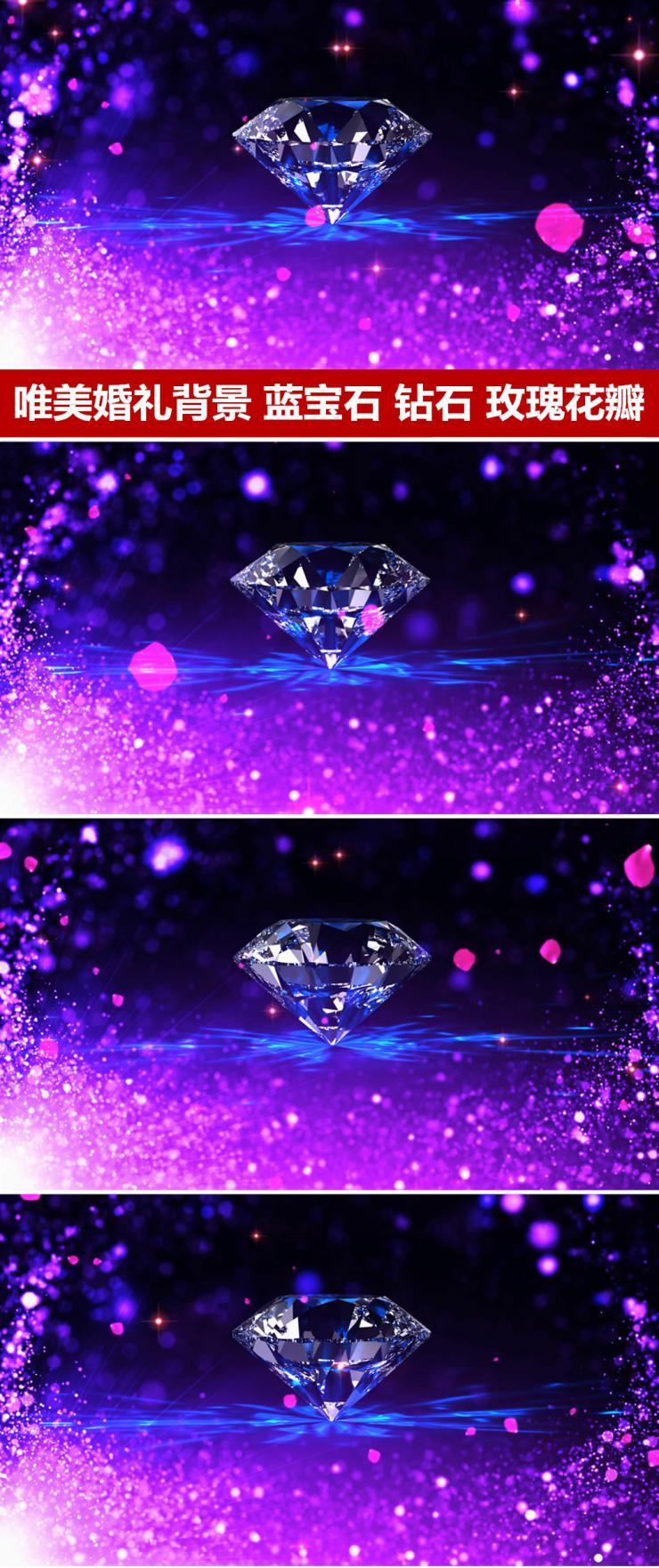 唯美浪漫钻石婚礼新娘出场led动态视频素材
