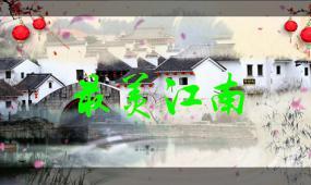 会声会影x8水墨江南美景展示