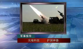会声会影X7军事新闻报导模板