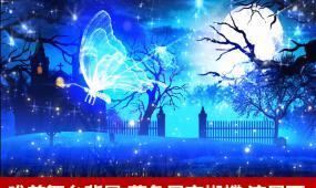 超唯美梦幻粒子月夜浪漫婚礼背景视频素材蝴蝶
