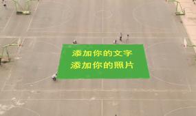 学校操场学生拼广告微信小视频会声会影模板
