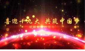 喜迎十九大共筑中国梦片头AE模板