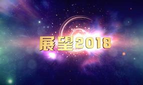 2018企业年会开场