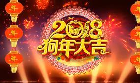 狗年大吉元旦春节晚会舞台