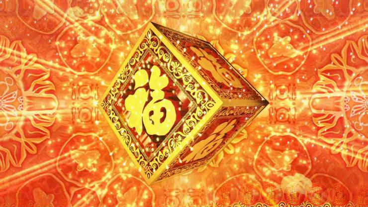 春节节日喜庆的福字大气开场