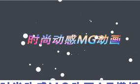 时尚动感MG动画AE模板