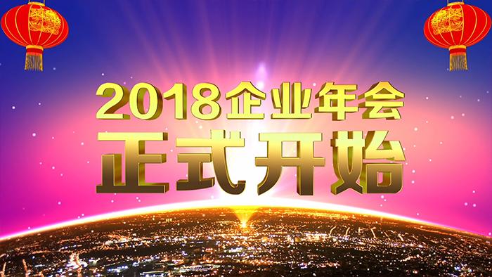 2018狗年年会震撼开场