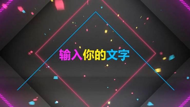 会声会影时尚MG动画娱乐视频开场片头模板