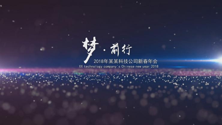 梦前行2018震撼粒子狗年企业年会开场会声会影X6X7X8X9X10模板