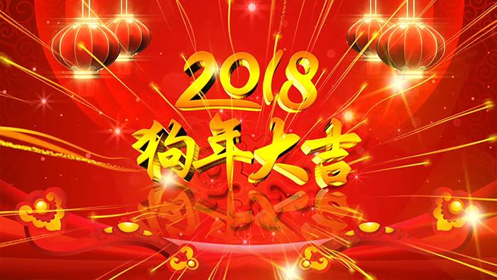 2018狗年大吉震撼开场