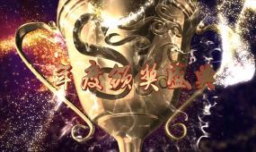 金色唯美粒子奖杯颁奖盛典开场视频