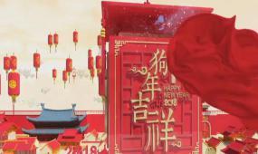 edius2018狗年最新春节晚会片头
