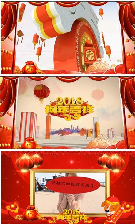 会声会影2018春节拜年视频模板