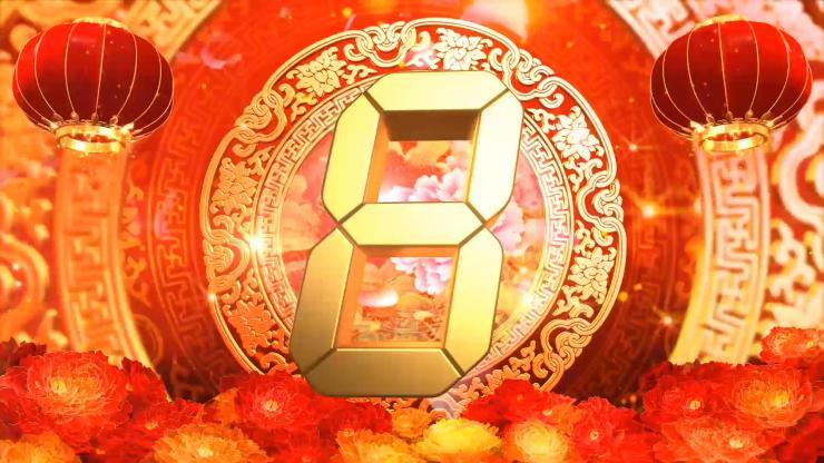 喜庆新年春节晚会10秒倒计时背景视频