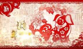 中国风剪纸狗年元旦春节联欢晚会
