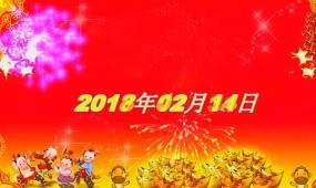 恭贺新禧2018狗年片头