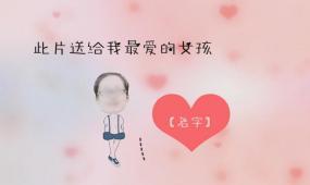 浪漫卡通手绘求婚表白视频会声会影X6X7X8X9模板