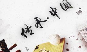 传承中国传统技艺图文展示中国风片头