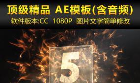 大气震撼华丽年会开场热场宣传片倒计时5秒