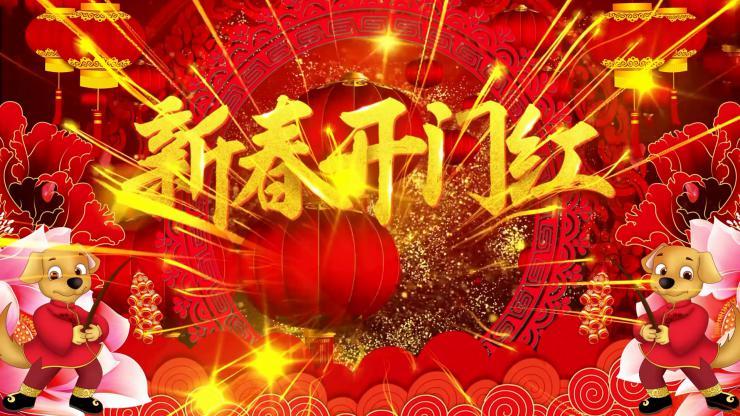 狗年新春开门红.