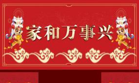 新年红色春联门联ae模板