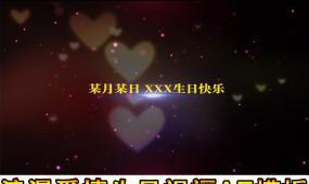 浪漫爱情生日祝福AE模板